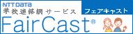 NTTデータ学校連絡網サービス FairCast(フェアキャスト)